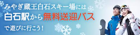 みやぎ蔵王白石スキー場には白石駅から無料送迎バスで遊びに行こう!